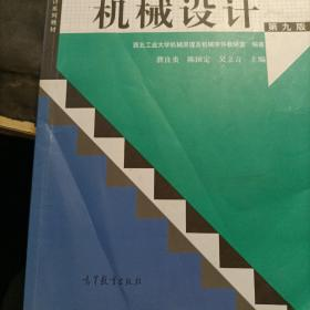机械设计(第9版)(书本有褶皱情况,详情请看实拍图,可以接受再下单)