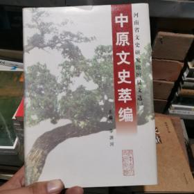 河南省文史研究馆官员文选(二):中原文史萃编