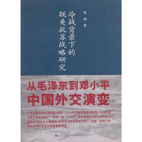 冷战背景下的联美抗苏战略研究❤上海公报 张润 九州出版社9787510827853✔正版全新图书籍Book❤