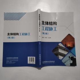 主体结构工程施工(第2版)