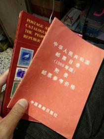 【2本合售】中华人民共和国邮票目录(1989年版)  中华人民共和国邮票目录(1989年版)附录邮票参考价格 中国集邮出版社