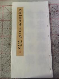 《临启功先生书千字文》书法册页(手稿),共62页。