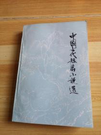 中国古代短篇小说选(八)
