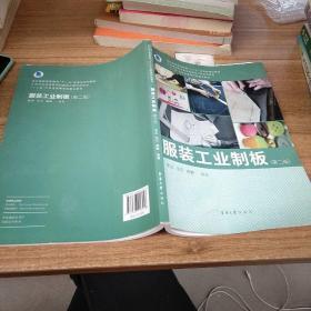 服装工业制板(第2版)