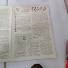 文革报纸,中学红卫兵,创刊号