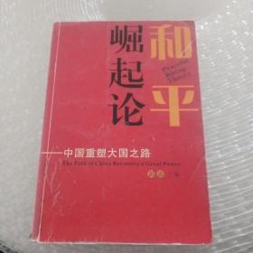 和平崛起论:中国重塑大国之路