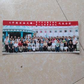 《中国石油文摘》第七次文摘员会议:第一次理事会会议:代表合影