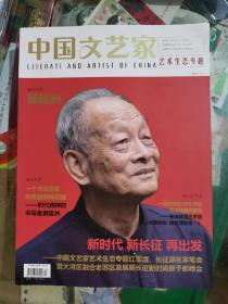 中国文艺家2021年第7期(艺术生态专题)