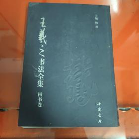 王羲之书法全集 楷书卷