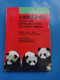 现货:大熊猫繁殖研究