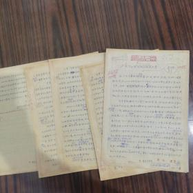 李何林   16开手稿   《王冶秋作品选》序
