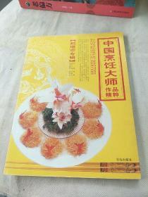 中国烹饪大师作品精粹·赵继宗专辑