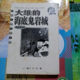 《哆啦A梦彩色电影》大雄的海底鬼岩城(竖版彩色)品相以图片为准
