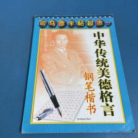 司马彦字帖超市 钢笔楷书 中华传统美德格言