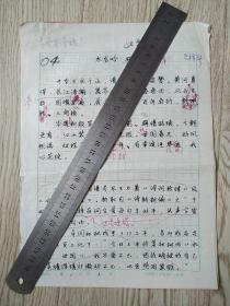 吕梓琴诗稿二页