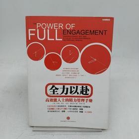 全力以赴:高效能人士的精力管理手册