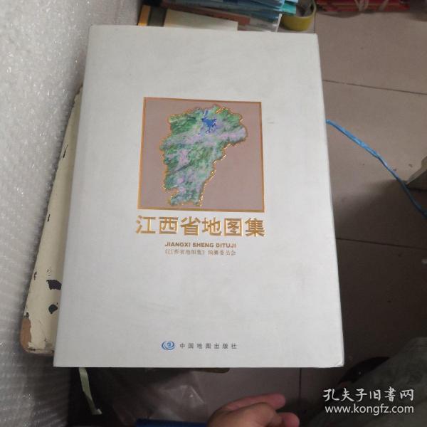 江西省地图集(8开精装本、带光盘、原价618元)