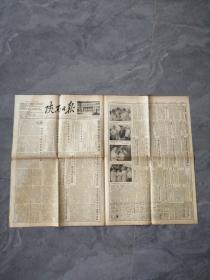 1955年8月1日《陕西日报》报纸
