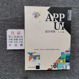 APP UI设计手册(写给设计师的书)。