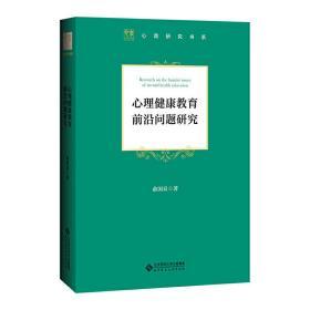 心理健康教育前沿问题研究 俞国良 北京师范大学出版社9787303265657正版全新图书籍Book