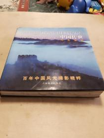 中国传世风光摄影