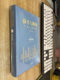 奋斗与辉煌——广东小康叙事卷三攻坚克难(2002—2011)
