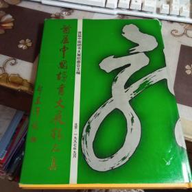 首届中国榜书大展精品集,【孟庆利签名盖章赠送本,16开精装本】