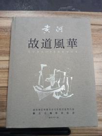 黄河故道风华