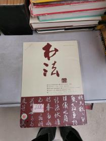 书法月刊•2013.10总289期【满30包邮】