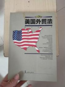 美国外贸法