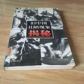 旧中国丑陋现象揭秘  上 册 馆藏 无笔迹