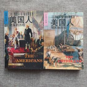 美国人建国的历程、美国人殖民地历程《2本合售》