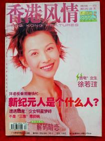 《香港风情》2000年第5期,刘德华  蔡少芬  徐若瑄  舒淇  阿雅