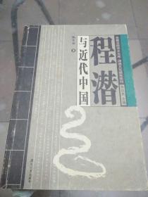程潜与近代中国——岳麓书院学术文库·湖湘文化研究系列
