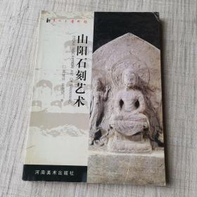 山阳石刻艺术