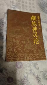 藏族神灵论