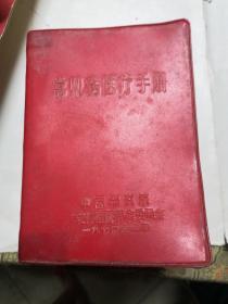 常见病医疗手册 中医研究院广安门,
