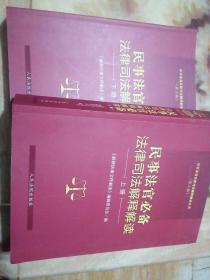 民事法官必备法律司法解释解读(第3版) (上下)