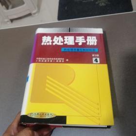 热处理手册(第3版第4卷):热处理质量控制和检验