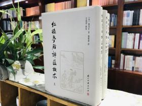 【签名本】 红楼梦脂评汇校本(全三册)