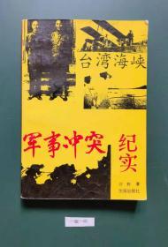 台湾海峡军事冲突纪实(一版一印)