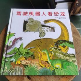 驾驶机器人看恐龙:启发精选世界优秀畅销绘本