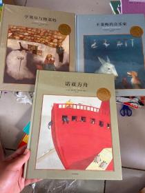 国际安徒生大奖系列:亨塞尔与格莱特,诺亚方舟,不莱梅的音乐家(3册精装 全新塑封)