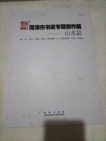 2021菏泽市书画专题创作展:山水篇
