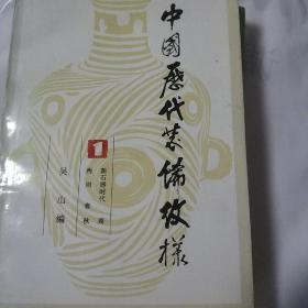 中国历代装饰纹样。1册2册4册   三本合售