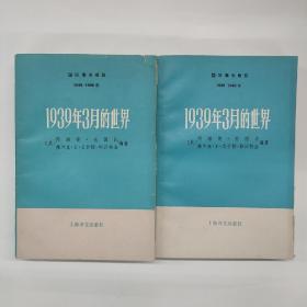 国际事务概览:1939-1946年:一九三九年三月的世界.上下