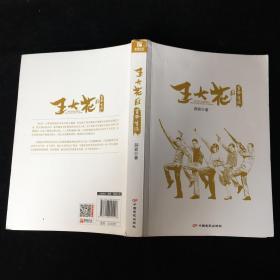 王大花的革命生涯