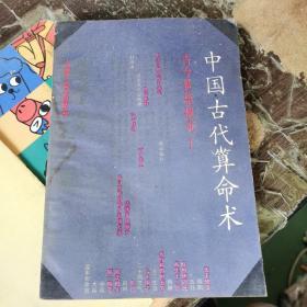 中國古代算命術