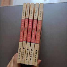 琼瑶全集(57-61)还珠格格 第二部【全五册】