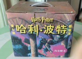 正版 哈利·波特  精装本 全7册 内有赠书